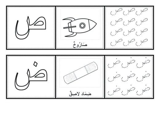 Arabic-alphabet-font-hijaiyah-coloring-pages