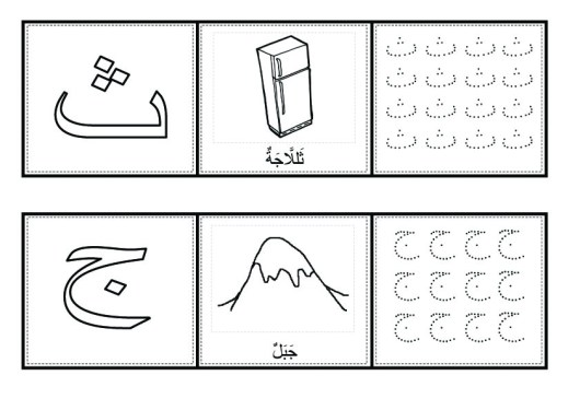 Arabic-alphabet-to-learn-writing