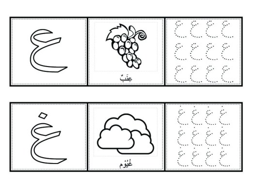 Arabic-font-alphabet-coloring-pages-ain-and-ghain
