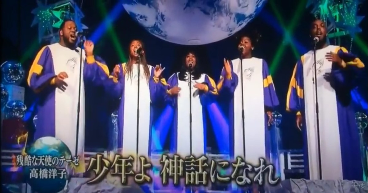 Gospel singers take Neon Genesis Evangelion to holy heights