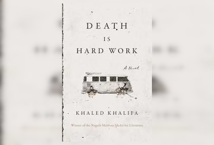 Review: Death Is Hard Work by Khaled Khalifa