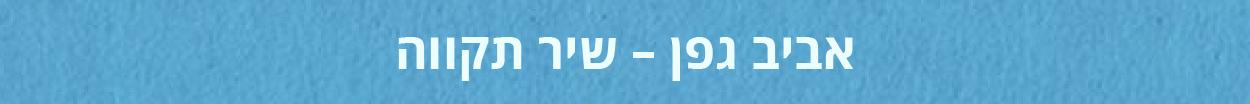 modulation-israeli-aviv-01