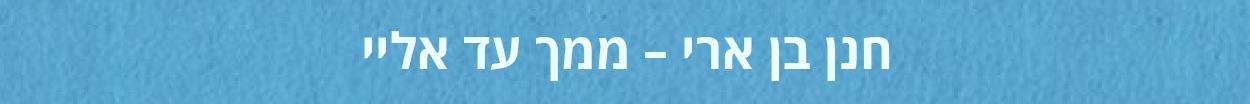 modulation-israeli-hanan-01