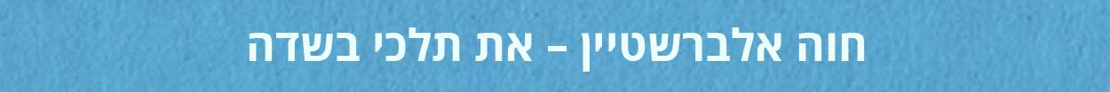modulation-israeli-hava-01
