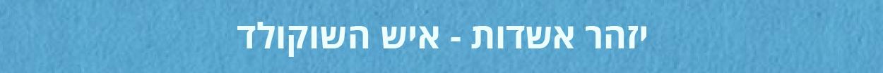 modulation-israeli-izhar-01