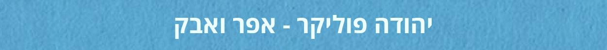 modulation-israeli-yuda-01