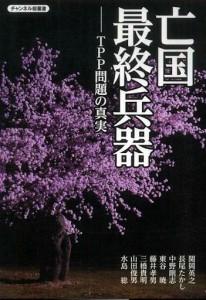 日本反對TPP人仕出版的書藉。圖片來源:日本Amazon