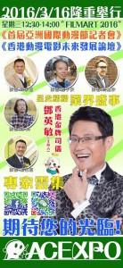亞洲國際動漫節記者會的宣傳海報被譏笑為「小學生作業」。圖片來源:亞洲國際動漫節官方Facebook。