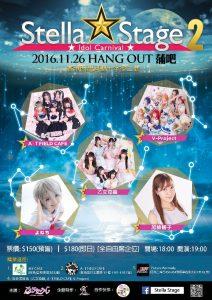 stella-stage-poster