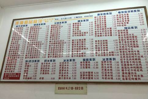 A Chinese menu in Guangzhou.