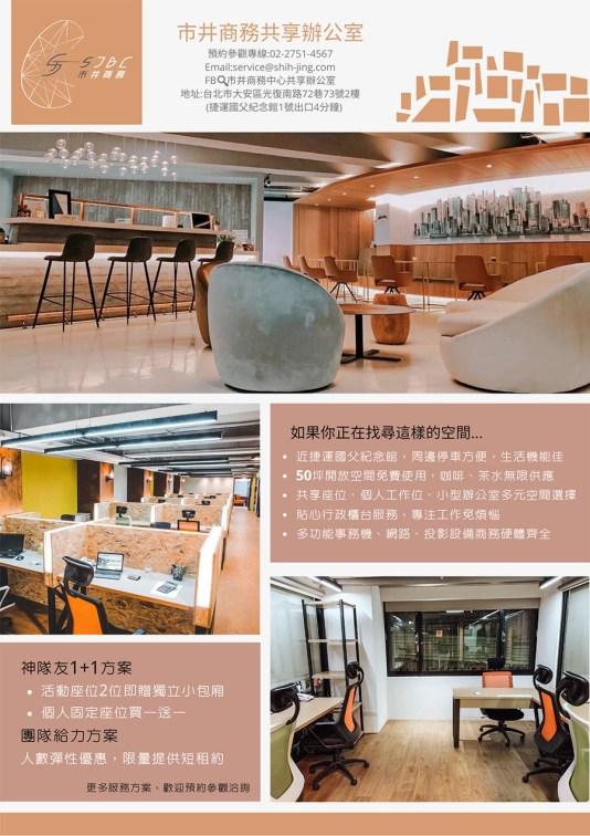 台北 共享辦公室