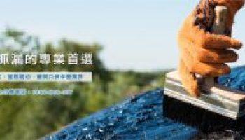 台北防水抓漏