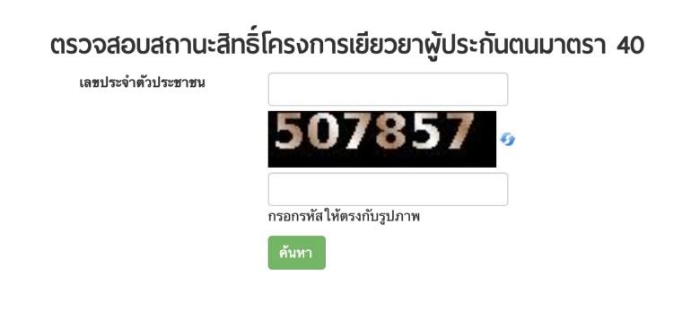 ขั้นสอง กรอกเลขบัตรประชาชน 13 หลัก และรหัสตามรูปที่กำหนด