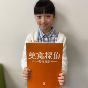 美食探偵明智五郎/子役の横溝菜帆の現在の年齢や経歴!上遠野警部の娘役の女の子小春が可愛い