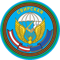 Russian Airborne Troops, 98th Guards Airborne Division Emblem [thumb]