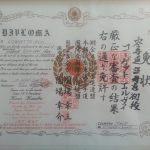 Diploma Karate 4
