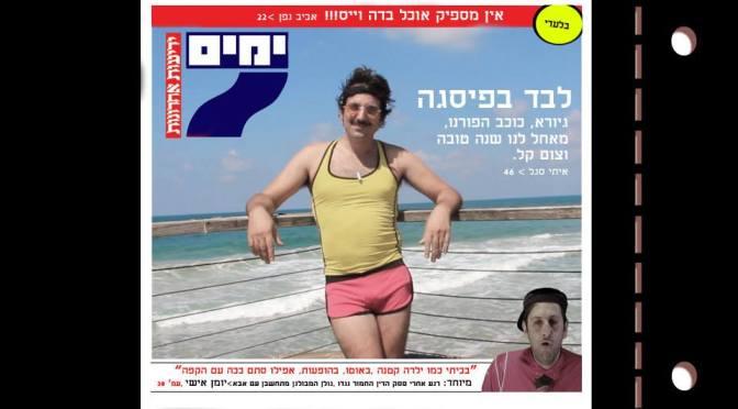 וידיאו קומדי, 28.11-21.11, סרטונים מצחיקים השבוע