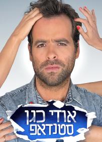 סטנדאפ וקומדיה השבוע | 3/11 – 9/11