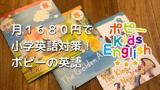 ポピーの英語教材ポピーKids English
