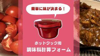 【改良版】ホットクック用調味料計算フォーム塩分計算
