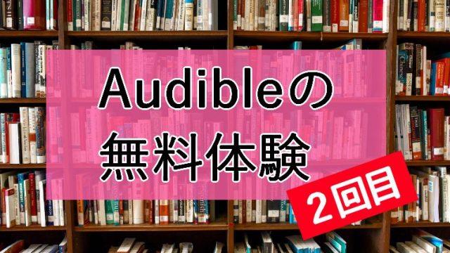 Audibleの無料体験2回目