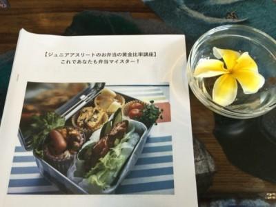 【レポート】ジュニアアスリートのお弁当講座