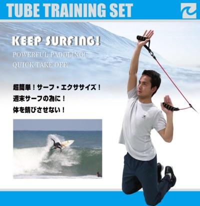 サーフィン チューブトレーニングの目的