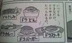 ドラえもんのドラ焼き料理wwwwwwww