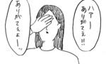 【腐女子のつづ井さん】第30話 腐女子と生きる喜びが更新!感想まとめ