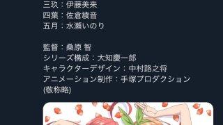 【五等分の花嫁】アニメの声優が発表!