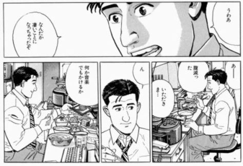 Jiro Taniguchi: Der Gourmet