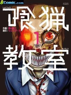 食獵教室 浦谷翔 最新熱門連載漫畫 - 無限動漫 8comic.com comicbus.com