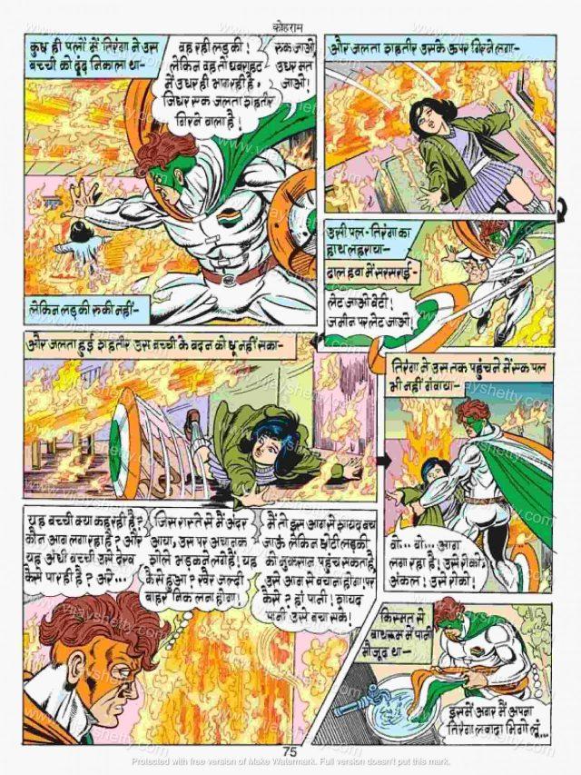 KOhraam multistarrer Nagraj dhruv doga shakti copy from worlds finest 262