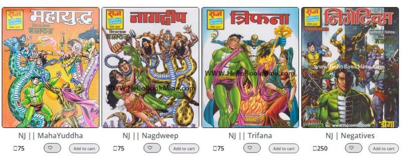 Trifana Series - Nagraj Raj Comics - Hello Book Mine