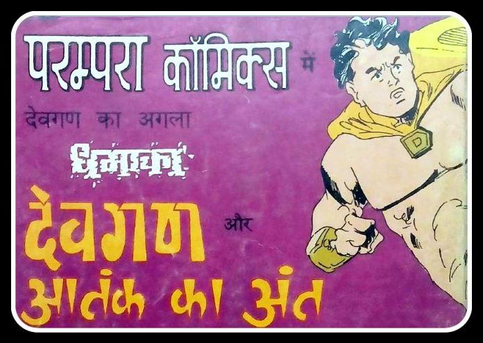 Devgan - Parampara Comics - Superhero - Vintage Ad