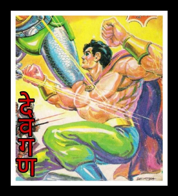 देवगण - परम्परा कॉमिक्स - नायक - लाल कृष्ण वर्मा