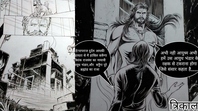Trikaal - Comics India
