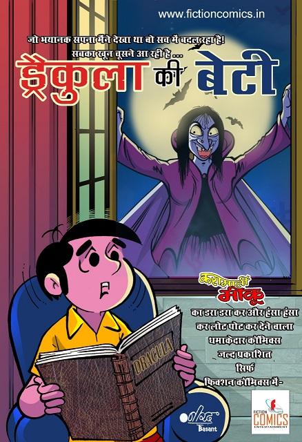 Fiction Comics - Karamati Meeku - Dracula Ki Beti