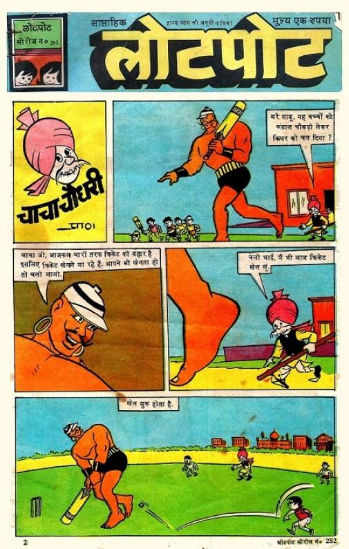 Lotpot Magazine - Chacha Chaudhary - Cartoonist Pran