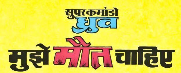 Mujhe Maut Chahiye - Raj Comics - Super Commando Dhruva - Hello Book Mine