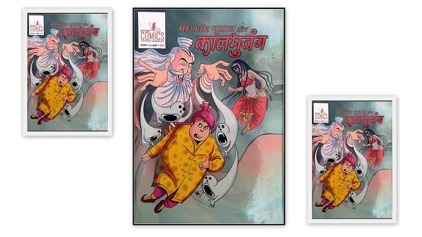 Fiction Comics - Bhagyaveer Bhootal - Kaalbhujang - Review
