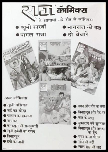 Nagraj - Fisrt Issue - Raj Comics - Ad Page
