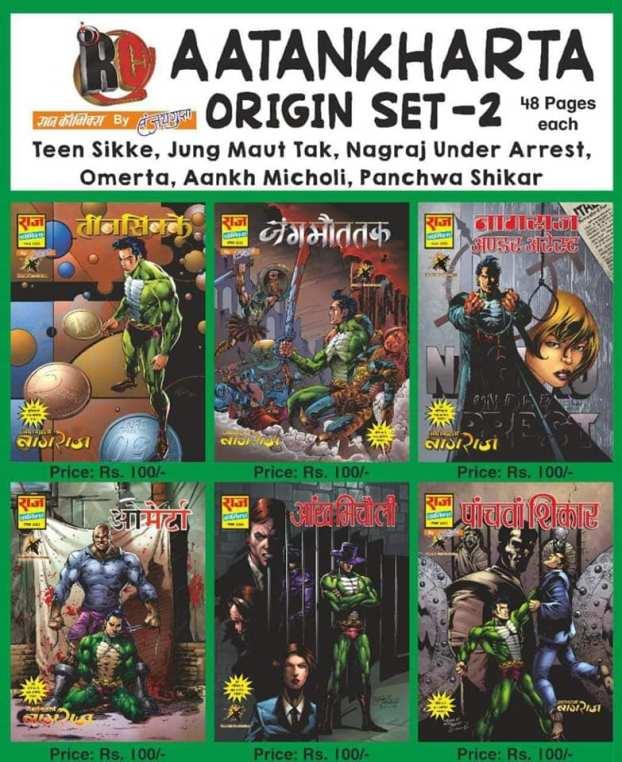 Aatankharta Nagraj Set - 2 - Raj Comics
