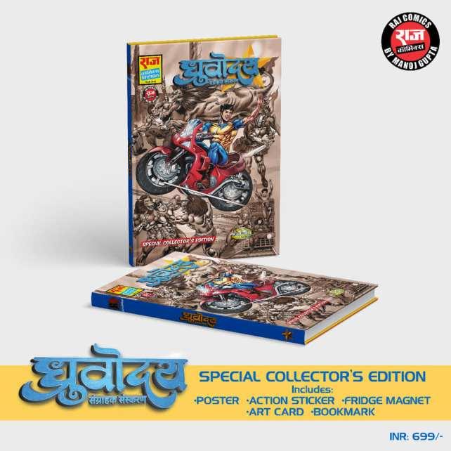 Dhruvoday - Raj Comics - Special Collectors Edition
