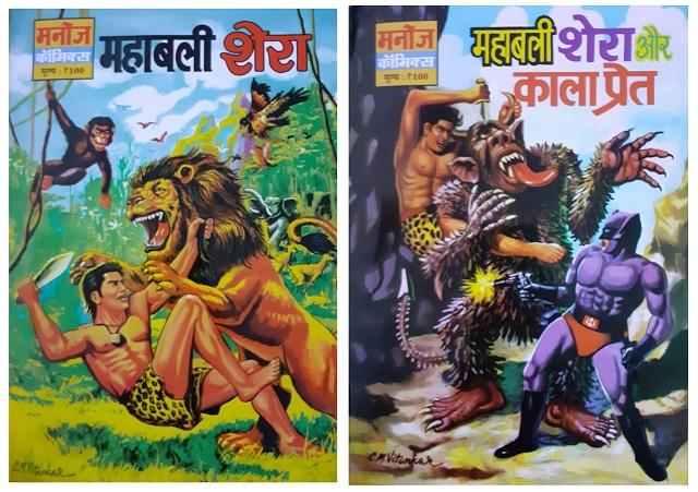 Mahabali Shera - Kala Pret - Manoj Comics