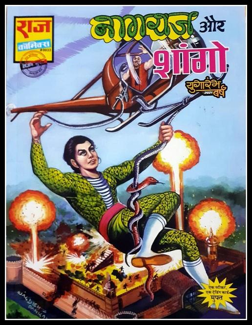 Nagraj Aur Shango - Raj Comics - Cover