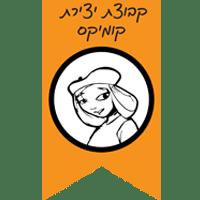 לוגו קבוצת יצירת קומיקס