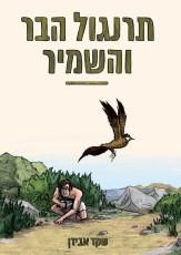 קומיקס חדש: תרנגול הבר והשמיר