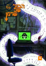 חוברת חדשה: הבור של שרמן 4