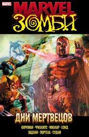 Marvel Зомби: Дни Мертвецов (Зодиак)